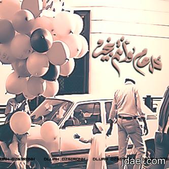 خلفيات بلاك بيري بابا العيديه خلفيات 2013 للعيد والعيديه