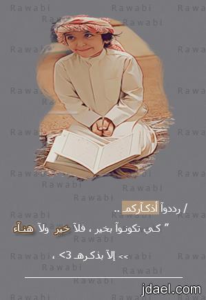وسائط دينيه رسائل اسلاميه 2013 مسجات الدعاء, يارب