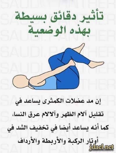 تمارين تشد البطن ومنطقة الارداف وعلاج لهبوط الرحم واوجاع عرق