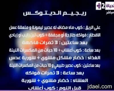 رجيم الديتوكس لمدة اسبوع فقط بإستشارة الدكتور سمر العمريطي