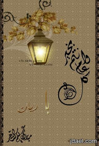 خلفيات ايفون باسماء الشباب خلفيات تهنئة رمضان 2013
