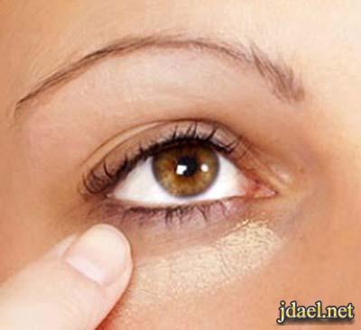 طريقة اخفاء مشكلة الهالات السوداء تحت العين باسهل طريقه