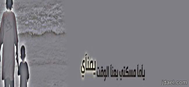 غلاف فيسبوك للام اغلفه فيس بوك امي الحبيبه كفرات قلب