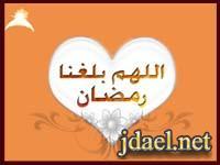 اللهم بلغنا رمضان واحلى الكلام للشوق لشهر القران