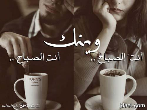 صور رومنسيه الصباح لكل المحبين صور صباح الابتسامه والشوق