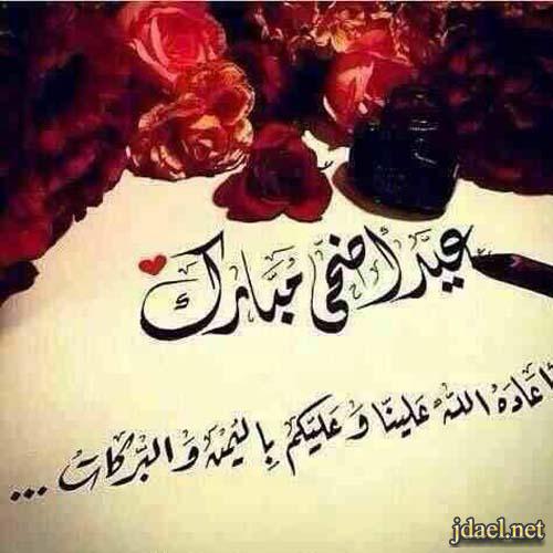 جديد صور وبطاقات عيد الاضحى المبارك عيد اضحى سعيد