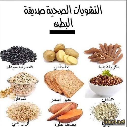 انواع بعض النشويات الصديقة للبطن والصحية للجسم