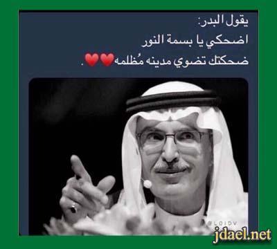 مقتطفات بالصور من قصائد وشعر الامير السعودي بدر بن عبد المحسن