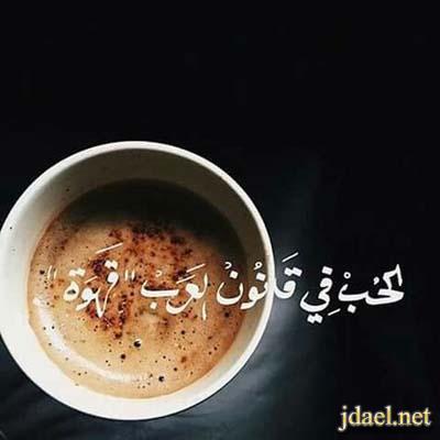 رمزيات وتساب جالكسي رائحة القهوة والذكريات