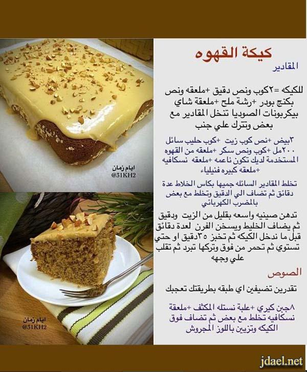انواع الحلي طريقة عمل الكيك بطرق منوعة والطعم روعة
