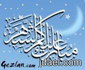 وسائط ورسائل رمضان يجمعنا روعه