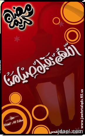 تواقيع رمضانيه 2013 بطاقات ادعيه دعويه لشهر رمضان المبارك