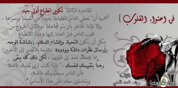 قواعد التعامل للفوز بحب الاخرين للدكتور محمد فتحي