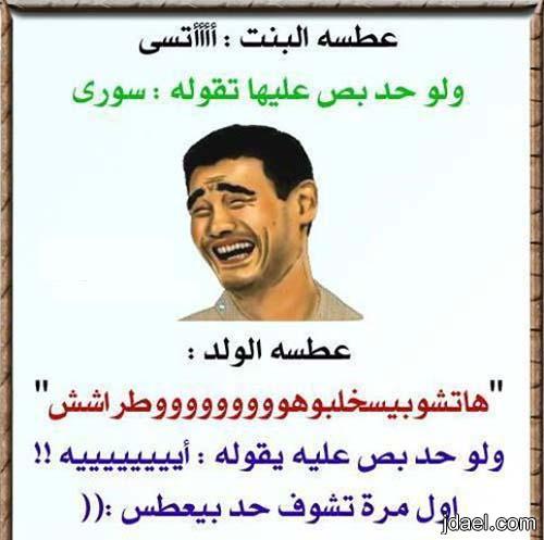 نكت مصرية تحت رعاية اساحبى تتوقف الضحك