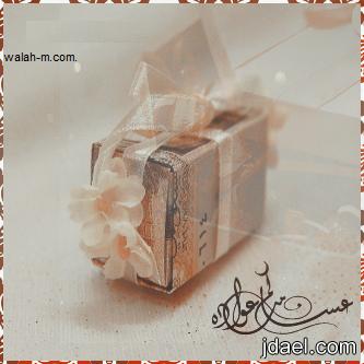 خلفيات بلاك بيري هدايا وعيديه العيد رمزيات خيال عساكم عواده