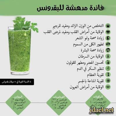 تدواي التهاب المفاصل وكثير الامراض بتناول بعض الخضروات