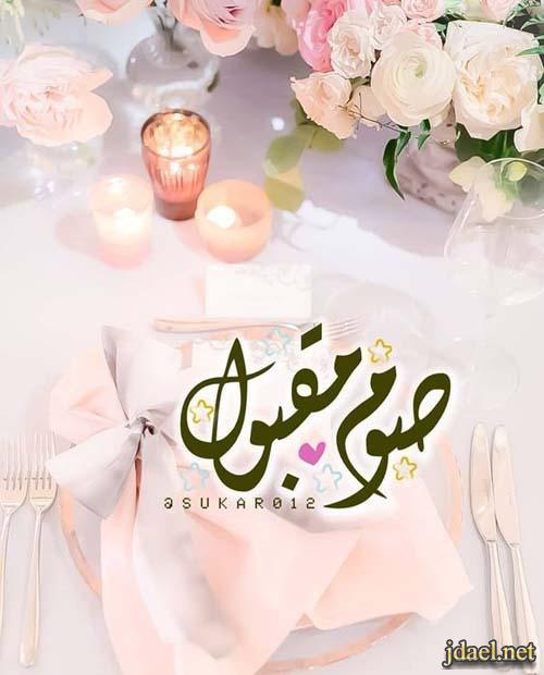 صور احلى تهنئة بحلول شهر رمضان بطاقات مبارك عليكم الشهر