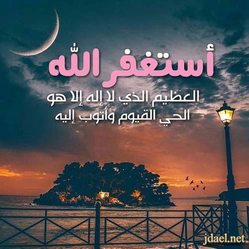 خلفيات اسلامية دينية وتساب الاستغفار رمزيات للوتس استغفر الله