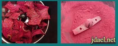 عمل بلاشر طبيعي خالي المواد الكيميائيه بالشمندر بالصور