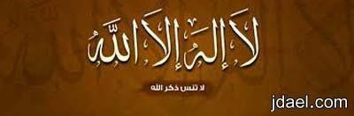 تحفه معماريه بفنون اسلاميه في تصميم واجهة مسجد بكلمة لا اله الا الله