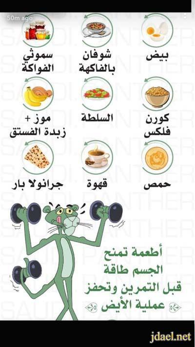 الاختيار السليم في نوع الطعام قبل النوم وقبل ممارسة التمارين