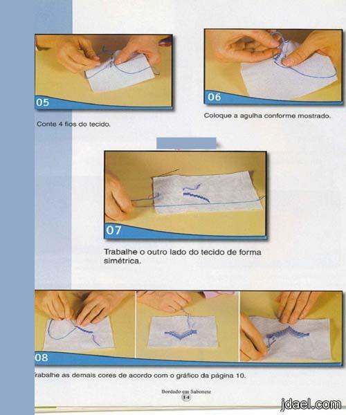 تزيين قالب الصابون بتطريز يدوي على قماش الايتامين