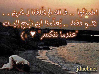 صور وتساب دينيه اسلاميه باجمل الدعاء واحلى الكلام