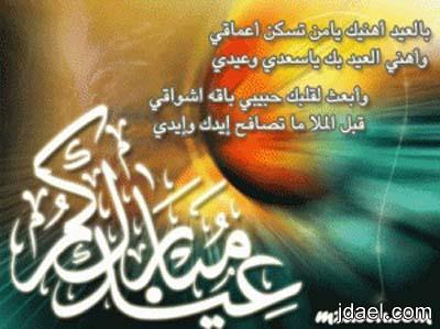 اروع الصور لبطاقات العيد تواقيع جديده عيد 2013 بطاقات تهنئه