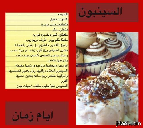 طبخات بالفرن مصوره وحلويات ومعجنات ومقبلات خطيره بالصور المكتوبه