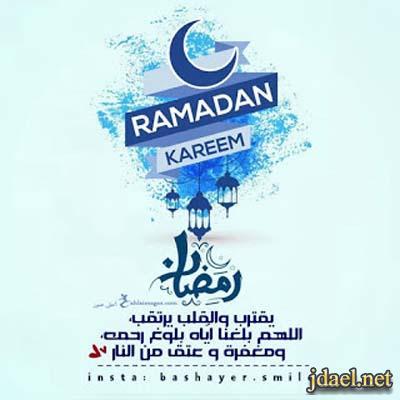 خلفيات للواتس اقترب رمضان رمزيات وتساب اللهم بلغنا رمضان