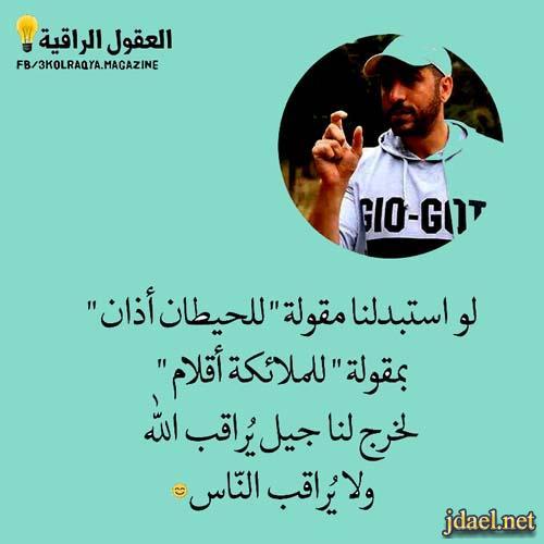 العقول الراقية كلام ذهب بقلم احمد الشقيري بالصور