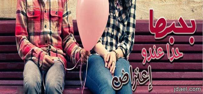صور غلاف فيس بوك 2014 الحب الحلال اغلفة فيسبوك مكتوبه