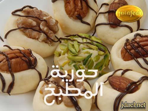 بيتفور النشا بالمكسرات والشوكولاته للعيد مطبخ حورية بيدك