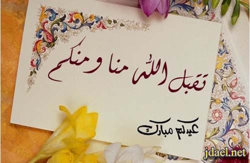 صور وكروت العيد واجمل بطاقات تهنئة عيد الاضحى 2015