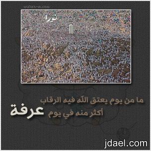 خلفيات بلاك بيري يوم عرفه صور للبلاك بيري الى عرفات