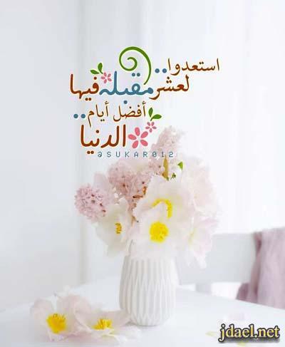 خلفيات اسلامية روعة رمزيات وتساب وضجت مكة بضيوف الرحمن
