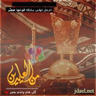 رمزيات العيد وعيديه وتساب للشباب والبنات