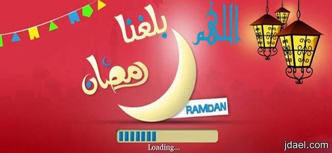اغلفة فيس بوك اللهم بلغنا رمضان