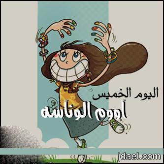 رمزيات اجازه فله وتساب بلاك بيري للشباب والبنات 2014