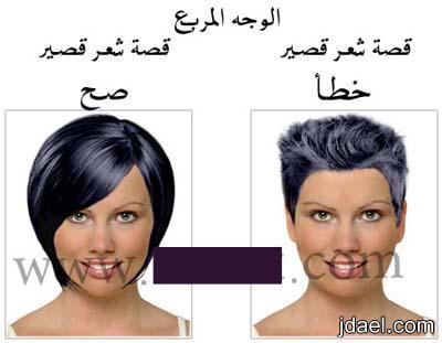 الوجه المربع وقصات الشعر الصحيحه للشعر الطويل والقصير والمتوسط بالصور