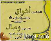 رسائل ليوم الجمعه مسجات فضل يوم الجمعة وسائط جمعة مباركة