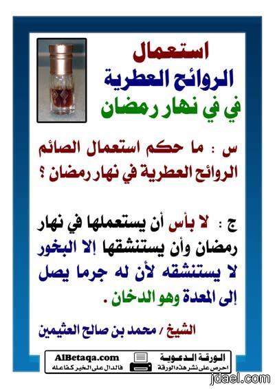 بطاقات دعويه رمضانيه لكبار شيوخ السعوديه الشيخ باز العثيمين