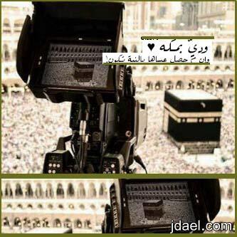 صور رمزيه دينيه وتساب بلاك بيري اللهم بارك لنا شعبان