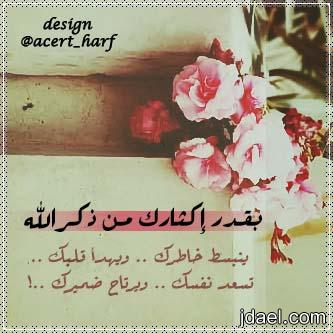 صور اسلاميه وتساب بلاك بيري حسبنا الله