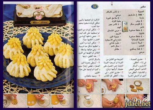 حلويات تونسيه ومغربيه بصور كتابيه