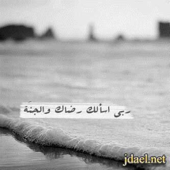 رمزيات دينيه WhatsApp ربي رضاك والجنه