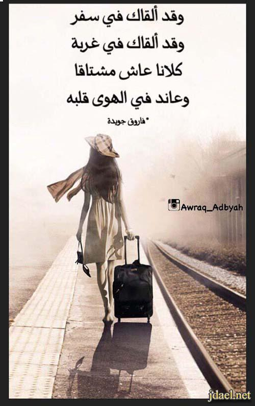 ويمضي العمر اروع كتب الشاعر الرائع فاروق جويدة