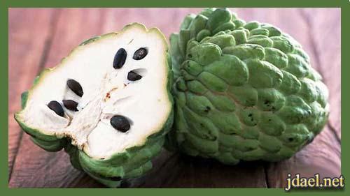 فوائد فاكهة القشطة وتأثيرها في علاج مرض السرطان افضل من الكيماوي