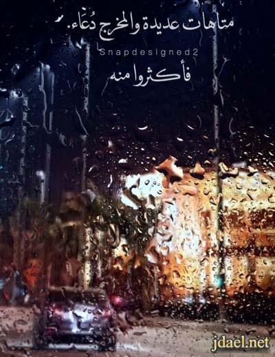 خلفيات واتس عندنا مطر واحلى صور حالات وتساب