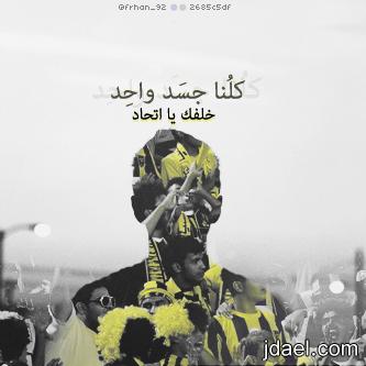 صور حلوه واتس اتحادي خلفيات وتساب بلاك بيري نادي الاتحاد